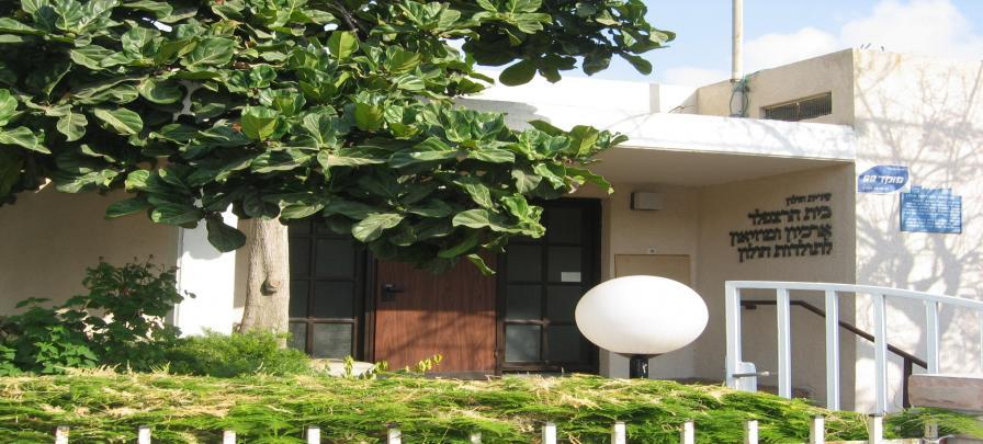 מוזיאון וארכיון לתולדות חולון