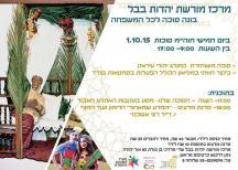 אירוע מיוחד לחג הסוכות לכל המשפחה במרכז מורשת יהדות בבל