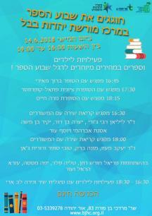 חוגגים את שבוע הספר במרכז מורשת יהדות בבל