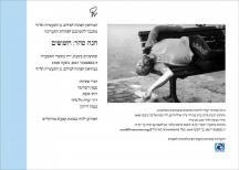 'חשופים' - חנה סהר - פתיחת תערוכה