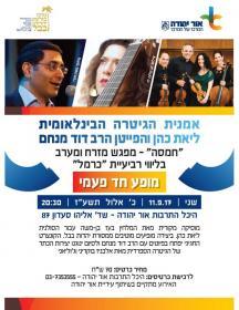 קונצרט לחגים - אמנית הגיטרה ליאת כהן והפייטן הרב דוד מנחם
