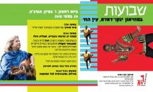 חגיגת שבועות קצת אחרת במוזיאון ינקו-דאדא, עין הוד עם רחל ואקפלה אמבבני 2018