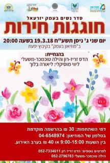 חוגגות חירות סדר נשים בעמק יזרעאל