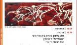 מוזאון אורי ורמי נחושתן - מפגש עיון על תרבות קיבוצית