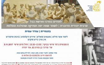 לומדים ערבית יהודית מדוברת במרכז מורשת יהדות בבל