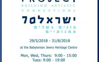 """התערוכה """"ישראל 70 - בונים גשרים אמנותיים"""""""