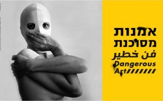אשכול תערוכות חדש במוזיאון חיפה לאמנות:  ״אמנות מסוכנת״