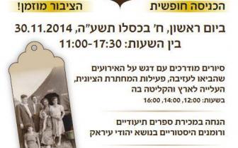 יום פתוח לציון היציאה והגירוש של יהודי ארצות ערב