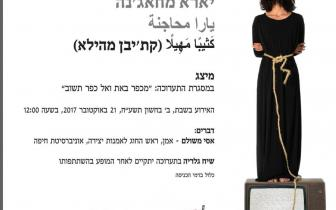 מייצג של האמנית יארא מחאג'נה يارا محاجنة קת'יבן מהילא